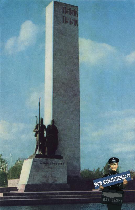 Майкоп. Монумент Дружба