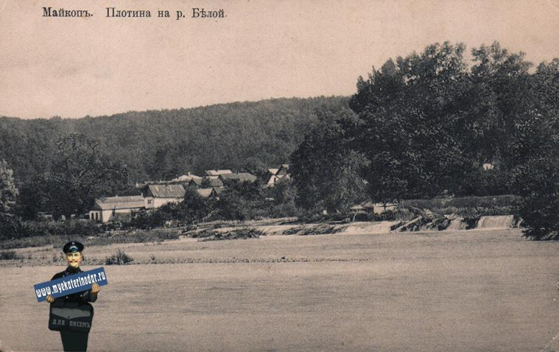 Майкоп. №16. Плотина на р. Белой, до 1917 года