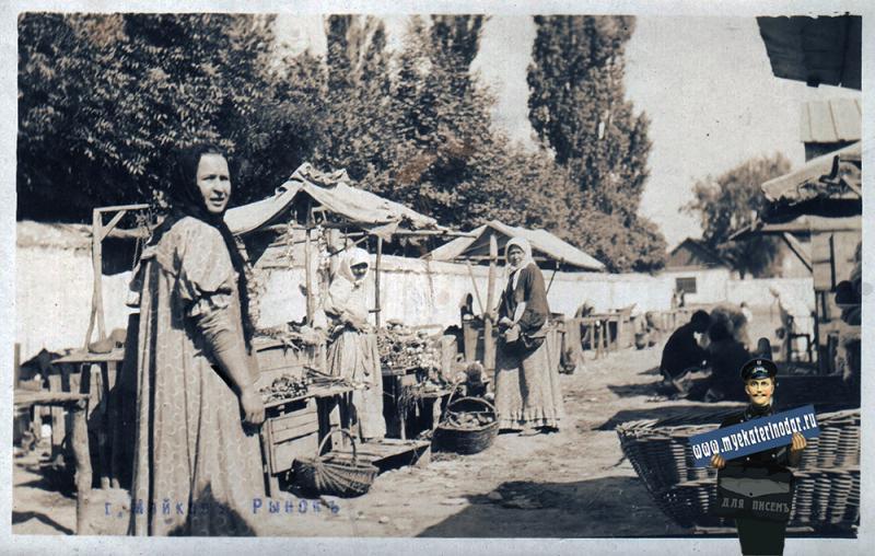 Майкоп. Рынок, до 1917 года