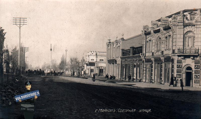 Майкоп. Соборная улица, около 1911 года