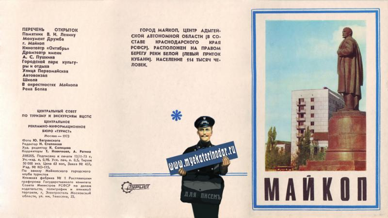 "Обложка комплекта открыток ""Турист"", 1973 год."