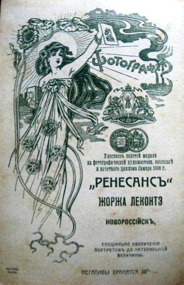 Новороссийск. Фотоателье Жожа Леконте