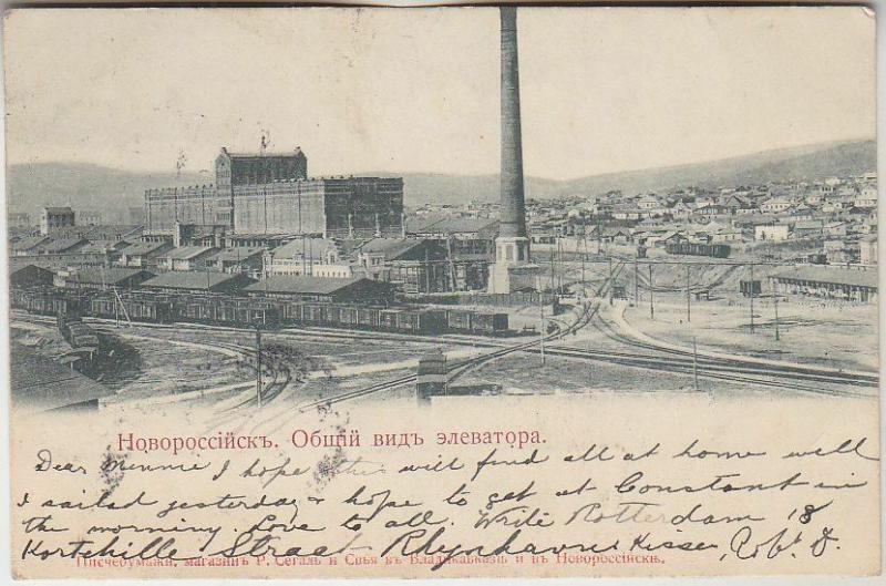 Новороссийск,элеватор,1905