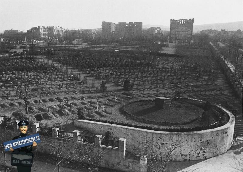 Новороссийск. Городской парк, апрель 1943 год