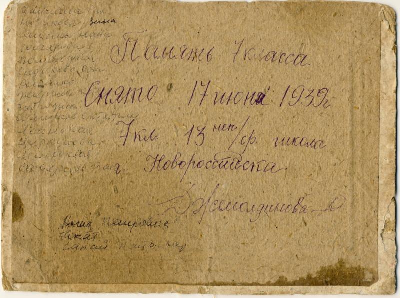 Новороссийск. Школа №13 .7-й кл
