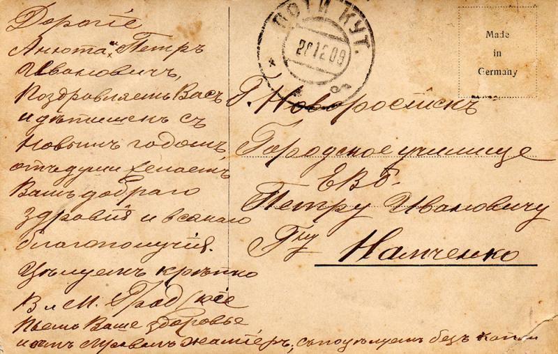 Поти. Кутаисская губерния, 28.12.09 - Новороссийск, городское училище