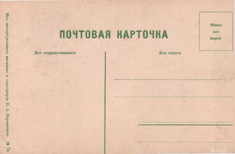 Адресная сторона. Сочи. 1917 год. Издание И.А. Кореневича, тип 1