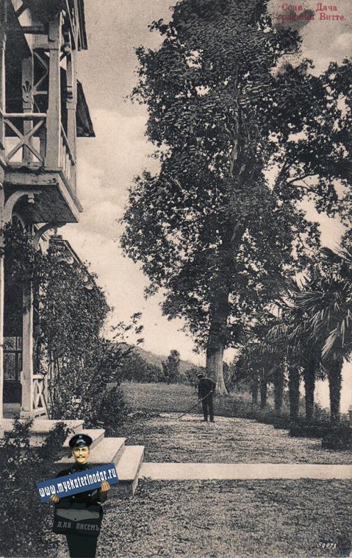 Сочи. Дача графини Витте, до 1917 года