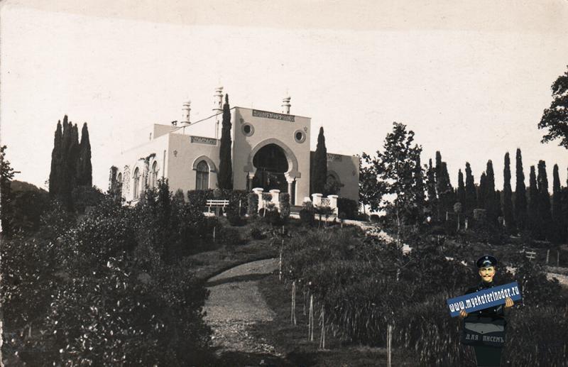 Сочи. Курбольница, 1923 год