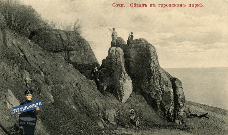 Сочи. Обвал в городском парке, до 1917 года