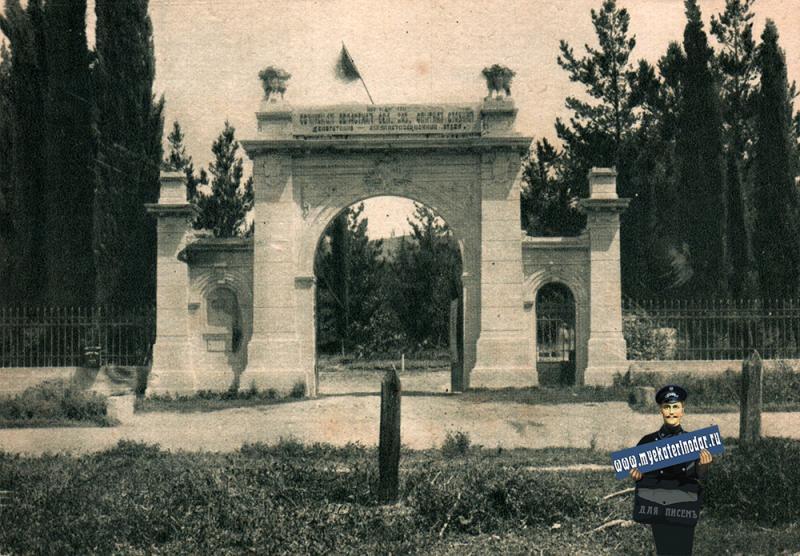 Сочи. С.-Х. опытная станция. Вход в парк, 1930-е