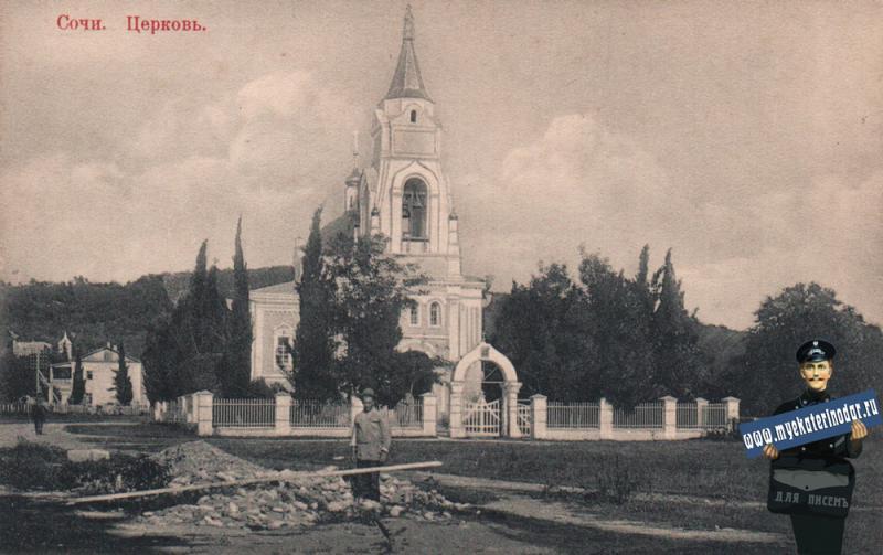 Сочи. Церковь, до 1917 года
