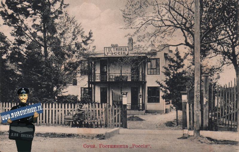 "Сочи. Гостиница ""Россия"", фото до 1917 года"