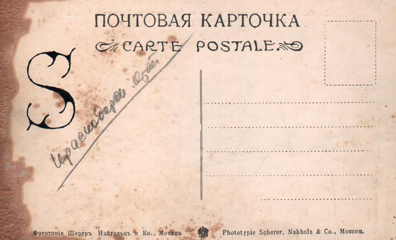 Адресная сторона. Джубга. 1917 год. Фототипия Шерер и Набгольц