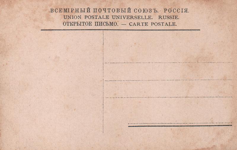 Адресная сторона. Туапсе. 1917 год. Издатель неизвестен, тип 3