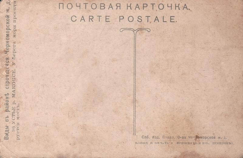 Адресная сторона. Туапсе. 1917 год. Издание Правл О-ва Черноморской ж.д.