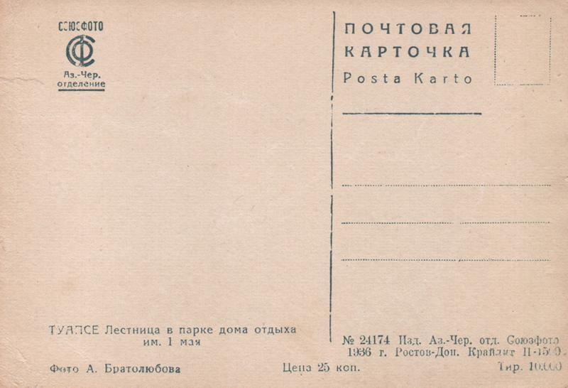 Адресная сторона. Туапсе. 1935-1937 годы. Издание Аз.-Черн. отделения Союзфото
