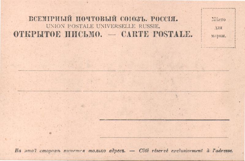 Адресная сторона. Туапсе. 1906 год. Издание О-ва Гранберг