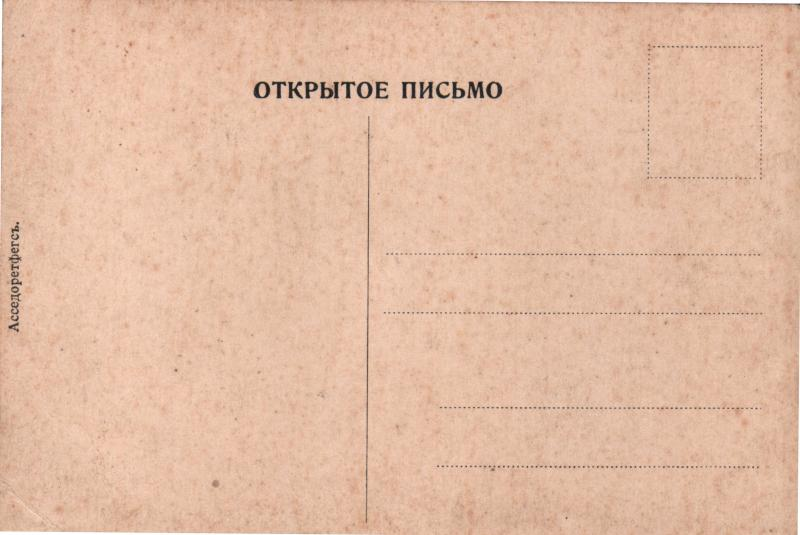 Адресная сторона. Туапсе. 1917 год. Издание Асседоретфегст
