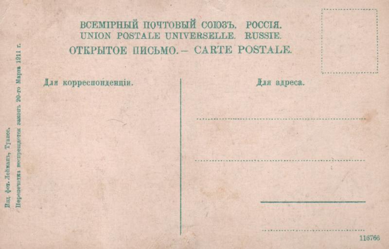Адресная сторона. Туапсе. 1917 год. Изд. фот. Лейман.