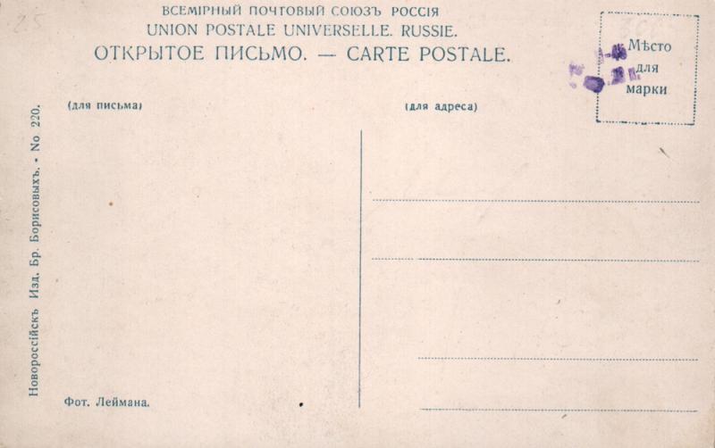 Адресная сторона. Туапсе 1917 год. Издание Бр. Борисовых
