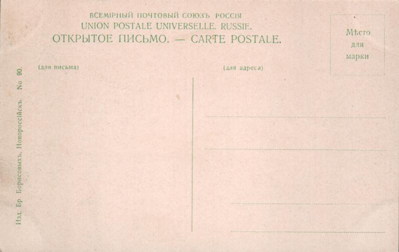 Адресная сторона. Туапсе. 1917 год. Издание Бр. Борисовых, тип 2