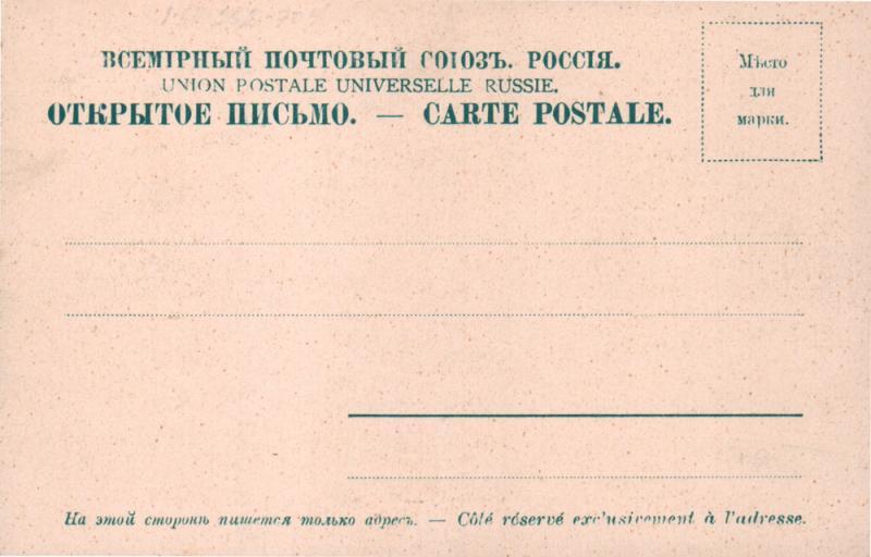 Адресная сторона. Туапсе. 1906 год. Издатель неизвестен