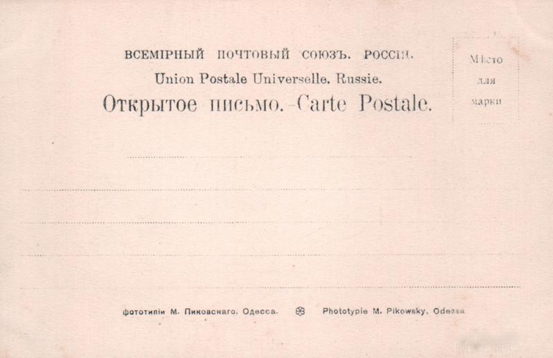 Адресная сторона. Туапсе. 1906 год. Издание М. Пиковского