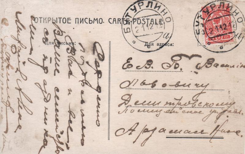 Адресная сторона. Туапсе. 1912 год. Издание Полити.