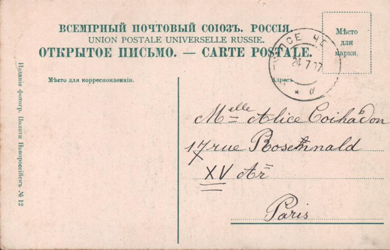 Адресная сторона. Туапсе. 1907 год. Издание Полити