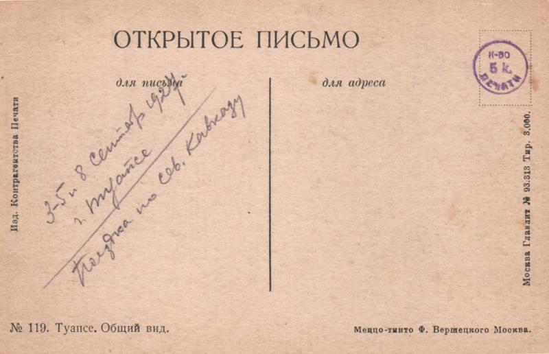 Адресная сторона. Туапсе. 1927 год. Издание Контрагентства печати