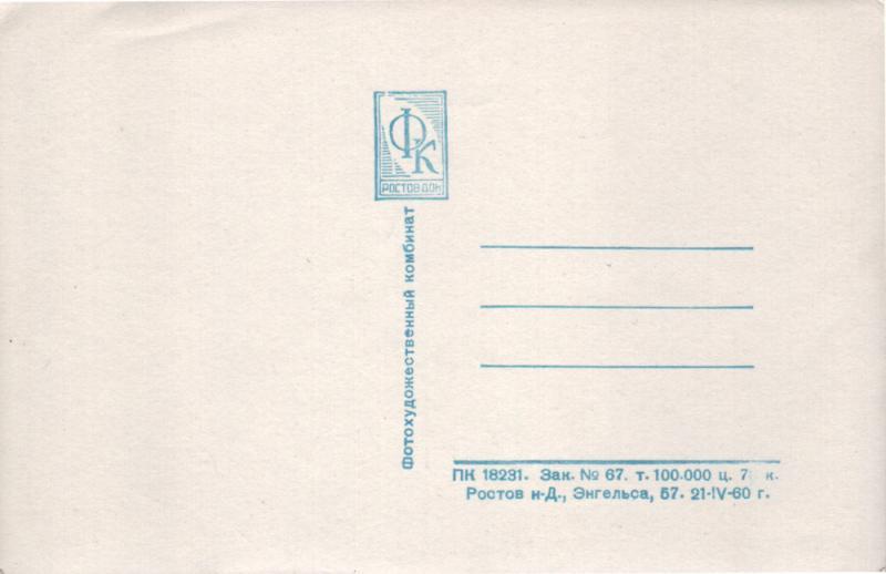 Адресная сторона. Туапсе. 1960-1962 годы. Фотохудю комбинат. Р.-н-Д.