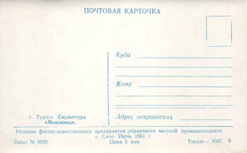 Адресная сторона. Туапсе. 1961 год. Издание ФП УМП г. Сочи