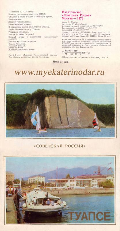 """Обложка набоа открыток издательство """"Советская Россия"""", 1976 год."""