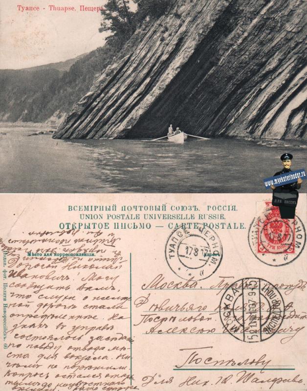 Туапсе, 17.08.1907 года