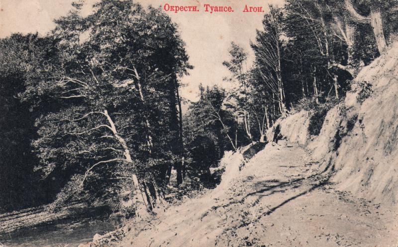 Туапсе. Агои, до 1917 года