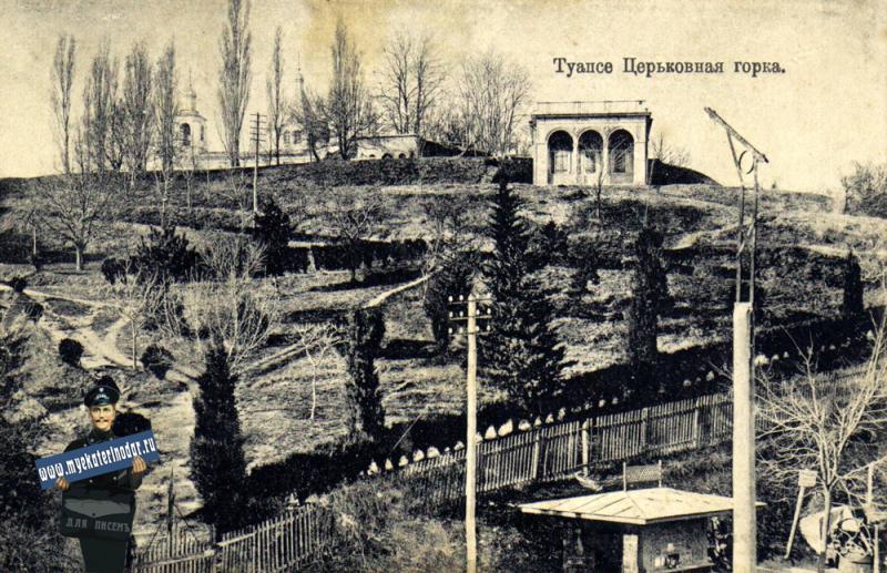 Туапсе. Церковная горка, до 1916 года