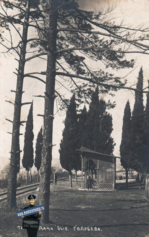 Туапсе. Дача Голубева, середина 1920-х