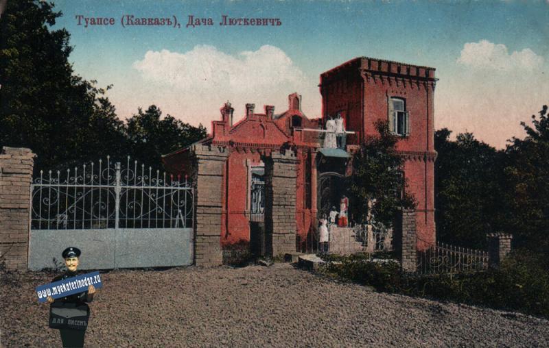 Туапсе. Дача Люткевич, до 1917 года