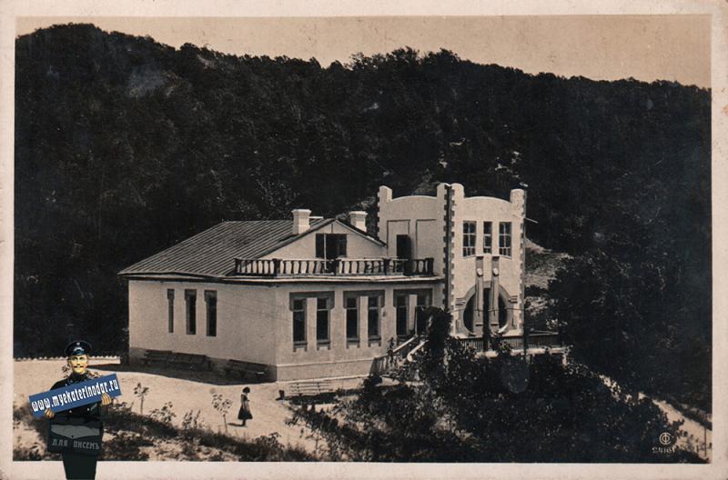 Туапсе. Дом отдыха ЦК союза Медикосантруд, 1935 год