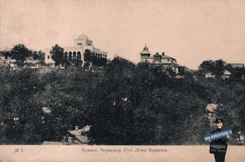 Туапсе. Дом Перцова, до 1917 года