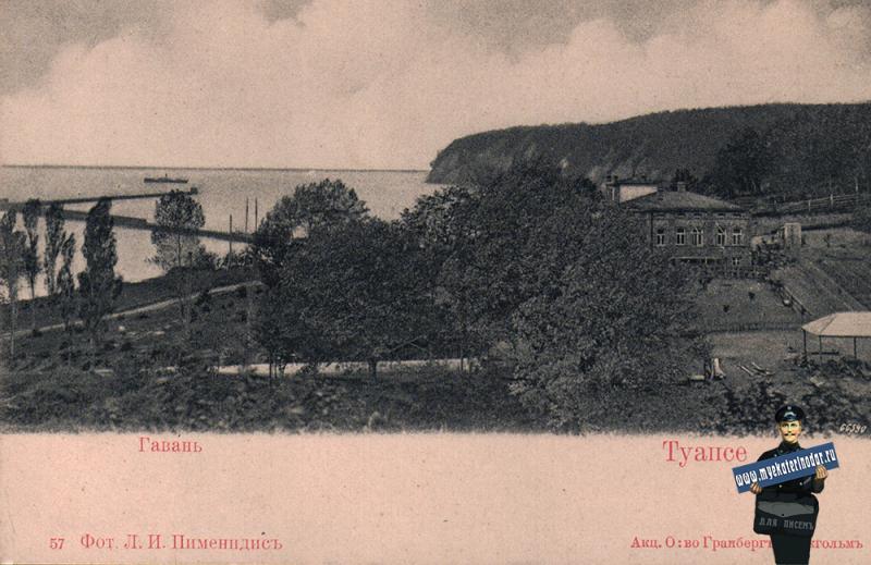 Туапсе. Гавань, до 1917 года