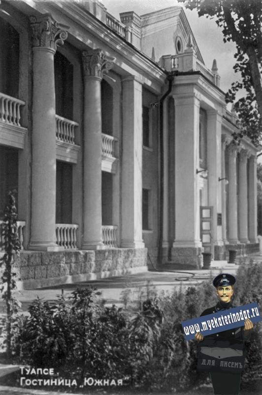 """Туапсе. Гостиница """"Южная"""", 1960 год."""