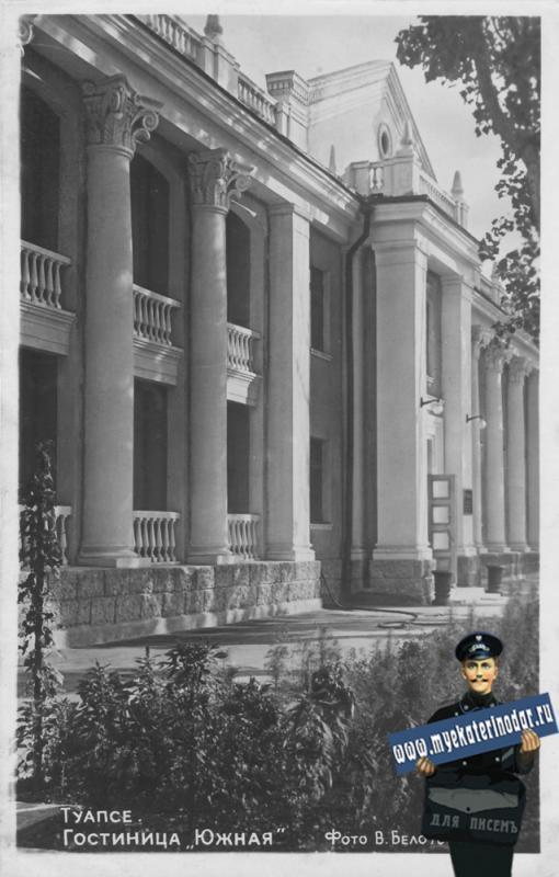 """Туапсе. Гостиница """"Южная"""". 1960 год."""