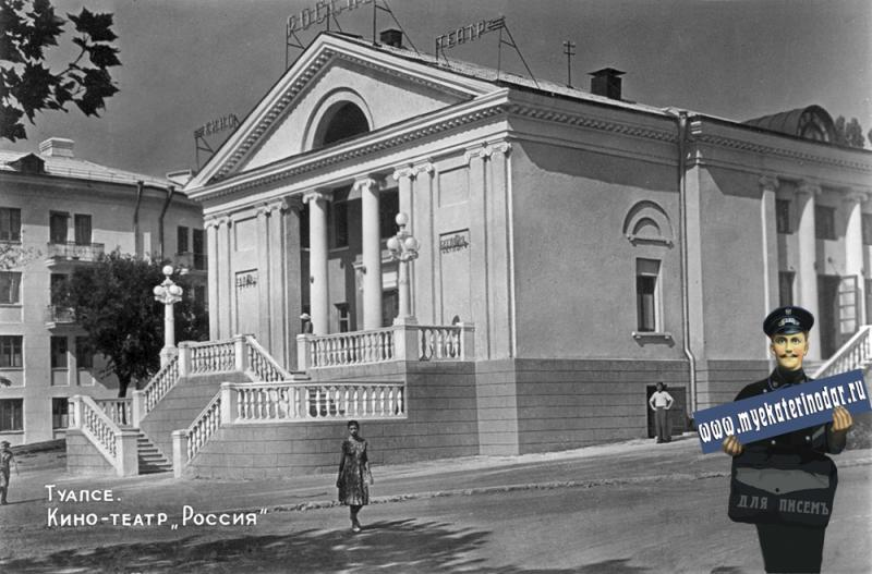 "Туапсе. Кинотеатр ""Россия"", 1960 год."