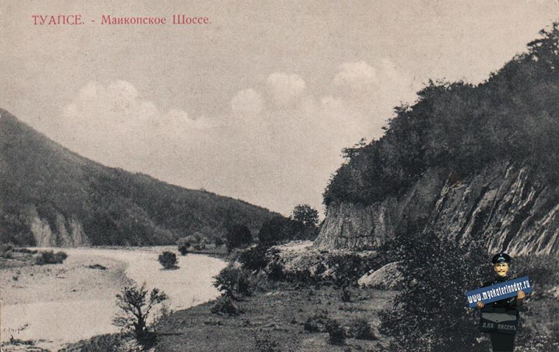 Туапсе. Майкопское шоссе, до 1917 года
