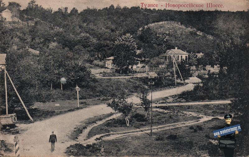 Туапсе. Новороссийское шоссе, до 1917 года