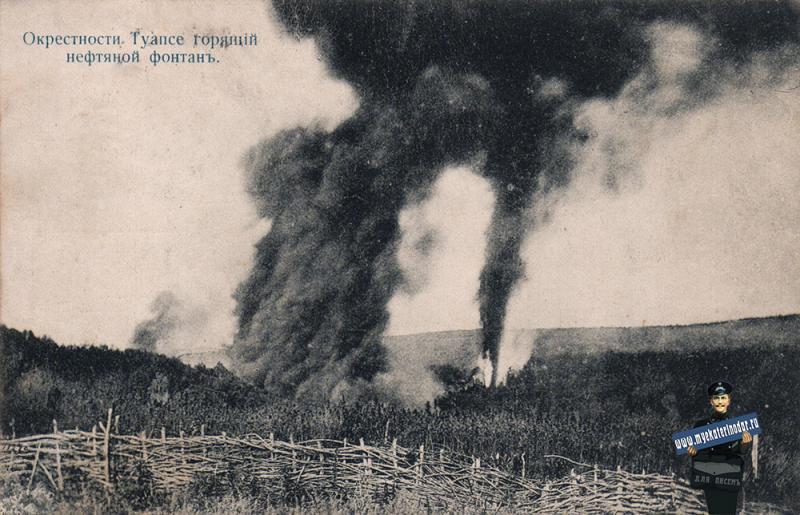 Туапсе. Окрестности Туапсе, горящий нефтяной фонтан, около 1911 года