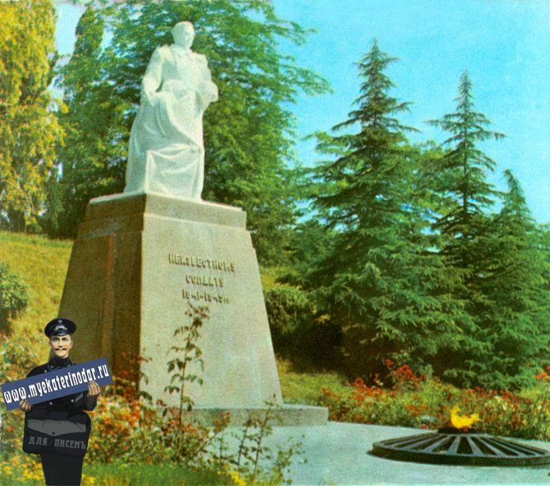 Туапсе. Памятник Неизвестному солдату, 1978 год.