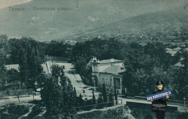 Туапсе. Почтовая улица, до 1917 года